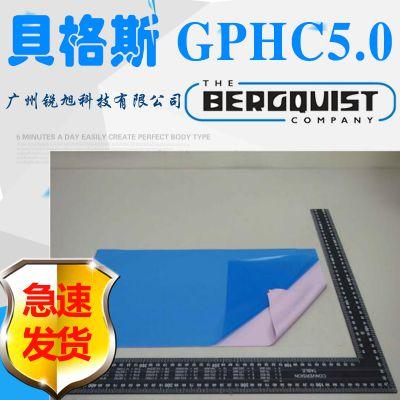 贝格斯Bergquist Gap Pad HC5.0导热硅胶片5W垫片GPHC5.0绝缘材料