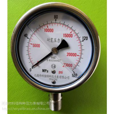 不锈钢耐震压力表_量程范围_***度等级_技术参数无锡科佳