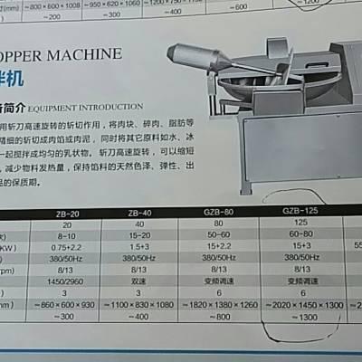 山东卓客莱食品机械有限公司生产GZB~125斩拌机制作精良