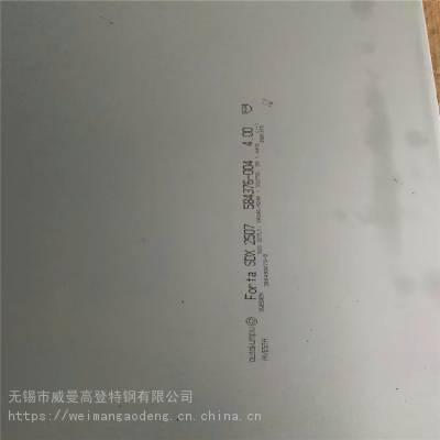 2507不锈钢板价格 2507双相钢板 无锡现货商