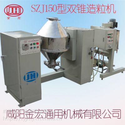 供应双锥造粒机 陶瓷造粒机 加液混合机 加水混合机 加液混料机 加水混料机 造粒机 SZL07