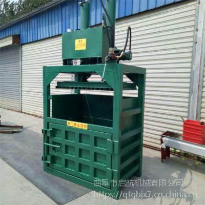 启航塑料箱压块机 节能减容打包机 废纸液压打捆机