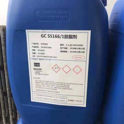 凯密特尔无磷环保碱性脱脂清洗剂5166型号厂家直供