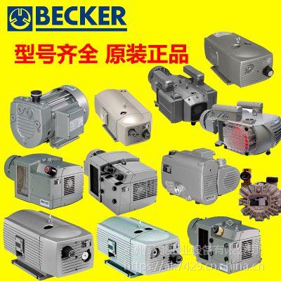 现货代理 德国贝克/BECKER真空泵VT4.25无油旋片式干泵特价