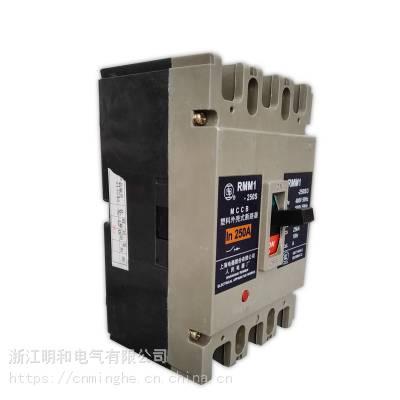 上联塑壳式断路器RMM1-250S/3300 上海人民塑料外壳式断路器