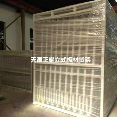 浙江铝板放置架 立式板材货架尺寸表 保护板材表面