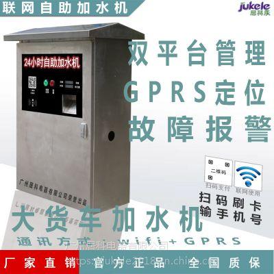 上海商用自动售水机加油站服务区大货车联网加水器无人售货机