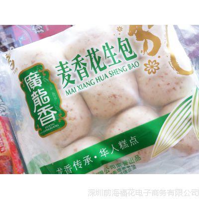 批发 广龙香【麦香花生包】早餐专用 速冻产品  早餐档 早餐店
