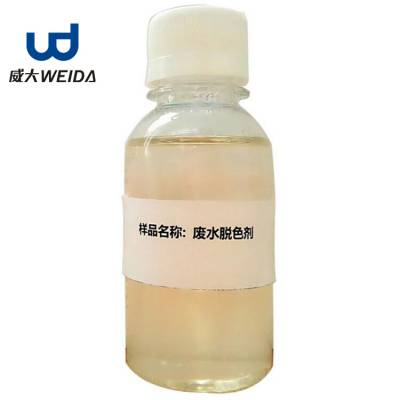 郑州威大 印染厂污水处理高效脱色 专业生产脱色剂