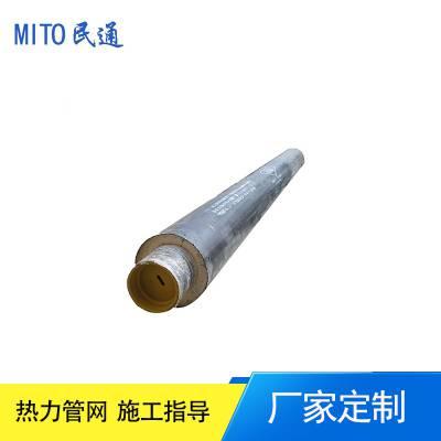 民通定制 DN20~1600 聚氨酯保温管厂