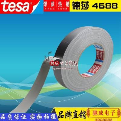 厂家原装 德莎TESA4688灰色 布基防水胶带 汽车堵孔胶带