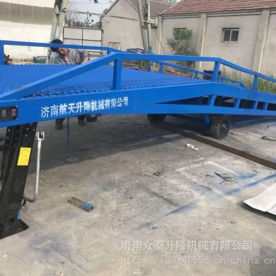 阜新航天牌移动式叉车登车桥 液压式卸货平台 月台斜坡登车桥 国内优质厂家