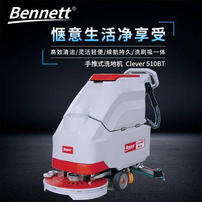苏州地铁全自动洗地机,贝纳特手推式自走洗地机C510BT自驱行走