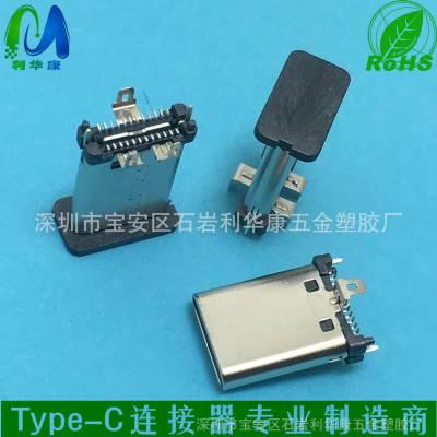 TYPE-C立式贴片公头/三脚插板/L=10.15mm/直立式贴板/带防尘盖