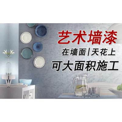 可大面积施工的艺术墙漆绒由山东济南数码彩涂料厂家供应