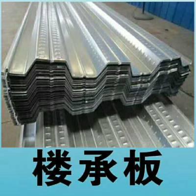 开口/桁架楼承板 CZ型钢檩条 彩钢瓦楞板 实体厂家 全国直发