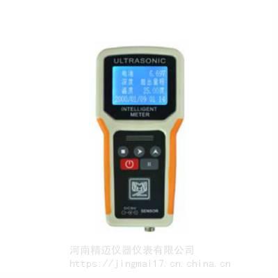 QS供应 手持便携式超声波测深仪MH-SX50 精迈仪器 厂价直销