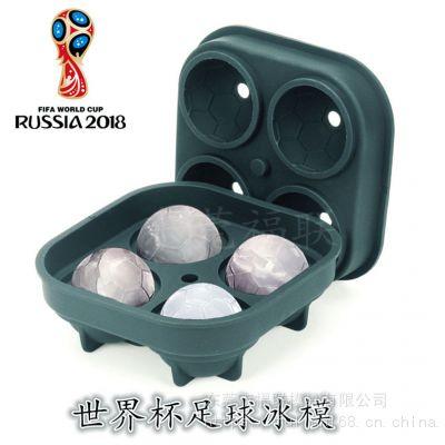 厂家货源 硅胶4孔足球冰球 4连足球冰格冰球 球形冰格带漏斗 现货