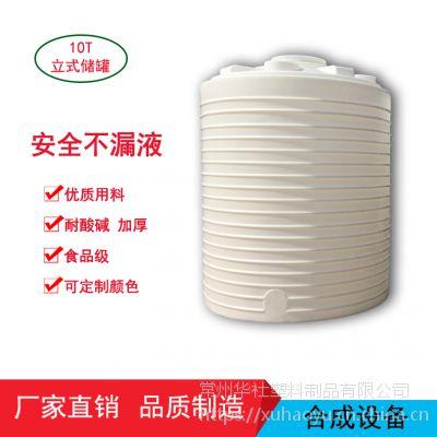 常州 厂家直销0.3-30吨塑料水塔 减水剂复配罐 加厚塑料储罐 pe储罐 水塔