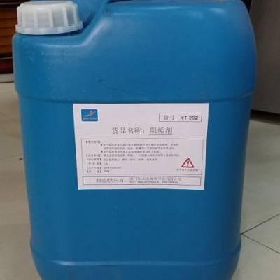 宁德空调缓蚀剂-供应福建实惠的闭式缓蚀阻垢一体剂YT-201C