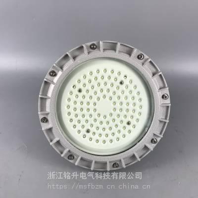 【铭升防爆灯】LED防爆节能灯 100w防爆LED灯