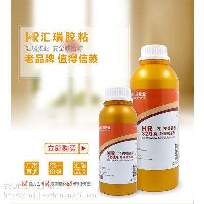 供应HR-320A PP 环保无色透明处理剂