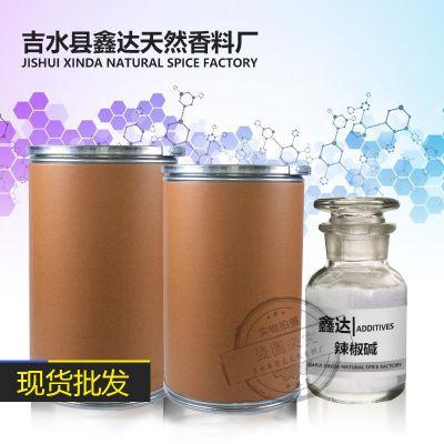 厂家直销辣椒碱98% CAS:404-86-4 化妆品添加剂 发热剂