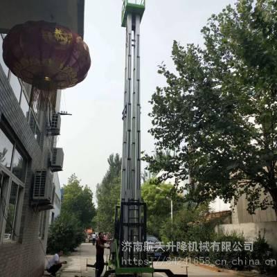 航天厂家直销四柱放倒式升降机 三柱10米铝合金升降平台 小型移动式升降机
