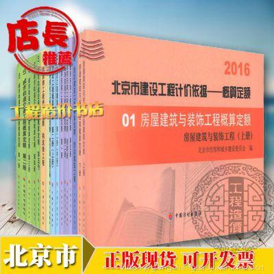 北京概算定额 2016年北京建设工程概算定额 全套16册共19本