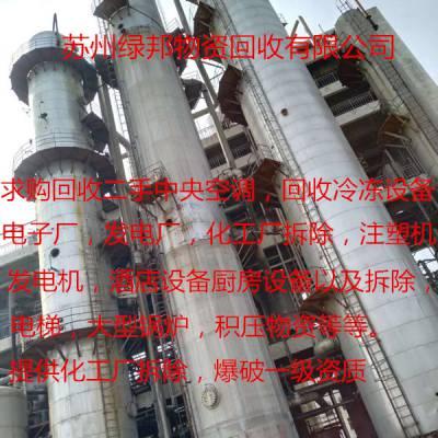 太仓专业回收化工设备 昆山化工厂设备拆除 太仓倒闭化工厂整体拆除