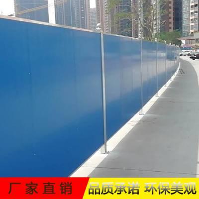 广东工地道路施工隔离防护5cm彩钢泡沫夹心板围挡 美观大方