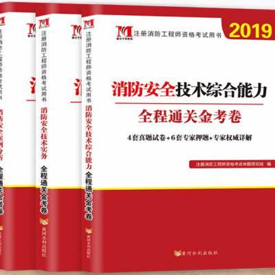 2019一级消防工程师教材+复习题集+金考卷+思维导图