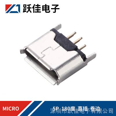 usb接口安卓插座micro5pin立式卷边180度直插2脚插板有边B型现货