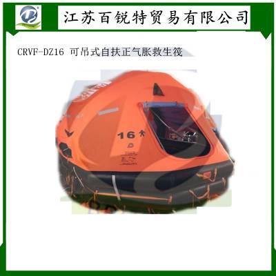 定制船用CRVF-DZ16 可吊式自扶正气胀救生筏 有CCS证书