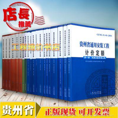 2016年版贵州省建筑工程预算定额 全套21册