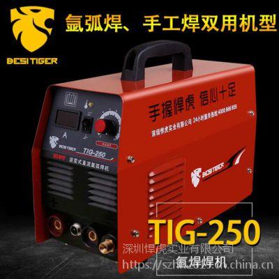 厂家直销逆变氩弧焊机TIG-250