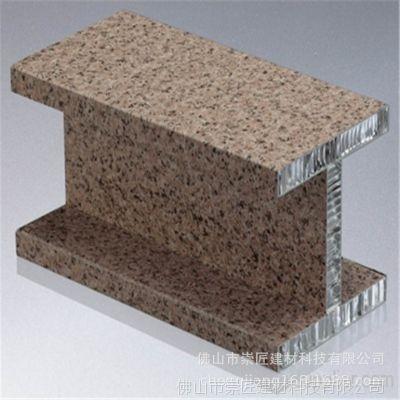 佛山石材铝蜂窝板厂家  木纹铝复合板隔音