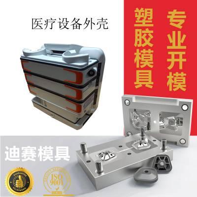 医疗用品塑料外壳模具注塑开模ABS塑胶件定做开模生产加工注塑成型