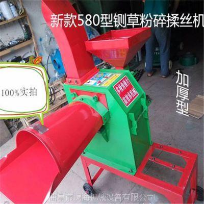 供应养殖专用揉丝铡草机 小型家用铡草机 澜海新品粉碎机