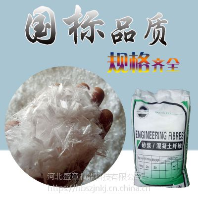 聚丙烯短纤维保温砂浆腻子粉混凝土耐拉纤维PP抗裂短纤维厂家