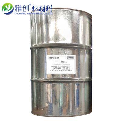 工业级 乙二醇 厂价直销 防冻剂 甘醇