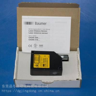 瑞士堡盟中小型激光位移测距传感器OADM系列光亮产品安全可靠测量