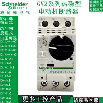施耐德马达断路器 三极保护隔离开关 GV3P40 30~65A ME80 56-80A