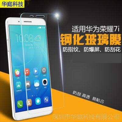 华庭 华为荣耀7i钢化玻璃膜 荣耀7i手机贴膜 荣耀7I高清保护膜