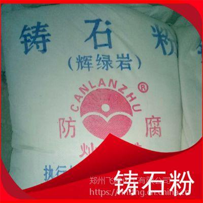 厂家直销铸石粉 灰绿岩粉 耐酸材料 耐腐蚀材料 50公斤装 现货供应