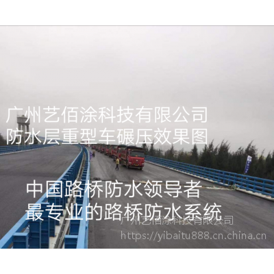 森德宝GMR路桥用溶剂型防水粘接涂料招商信息