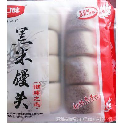 广东包邮 合口味【黑米馒头】整箱12包 共288个