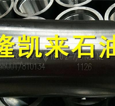 油管接箍加工-隆凯来油管接箍加工-油管接箍加工厂天津