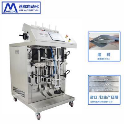 小型面膜生产设备多少钱,自动面膜灌装机生产厂家