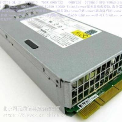 DELTA DPS-750AB-21A 00HV226 N4610 TD350 服务器电源